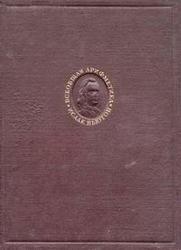 Всеобщая арифметика или книга об арифметических синтезе и анализе, Ньютон И., 1948