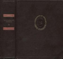 Избранные труды в трех томах, Том 2, Пуанкаре А., 1972