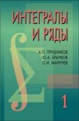 Интегралы и ряды, Том 1, Элементарные функции, Прудников А.П., Брычков Ю.А., Маричев О.И., 2002