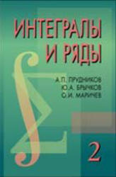 Интегралы и ряды, Том 2, Специальные функции, Прудников А.П., Брычков Ю.А., Маричев О.И., 2003