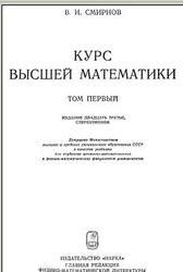 Курс высшей математики, Том 1, Смирнов В.И., 1974
