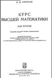 Курс высшей математики, Том 2, Смирнов В.И., 1974