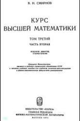 Курс высшей математики, Том 3, Часть 2, Смирнов В.И., 1974