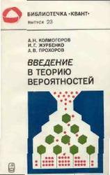Введение в теорию вероятностей, Колмогоров А. Н., Журбенко И. Г., Прохоров А. В., 1982