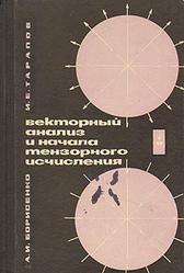 Векторный анализ и начала тензорного исчисления, Борисенко А.И., Тарапов И.Е., 1966