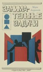 Занимательные задачи, Беррондо М., 1983