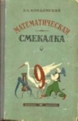 Математическая смекалка, Кордемский Б.А., 1958