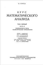 Курс математического анализа, Том 1, Часть II, Гурса Э., 1933