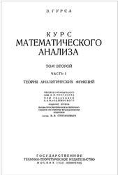 Курс математического анализа, Том 2, Часть I, Гурса Э., 1933