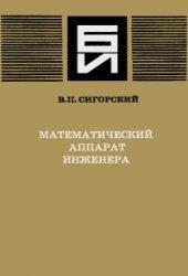 Математический аппарат инженера, Сигорский В.П., 1977