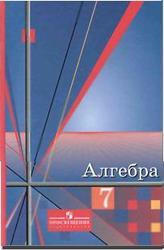 Алгебра, 7 класс, Алимов Ш.А., Колягин Ю.М., 2011