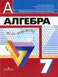 Алгебра, Учебник, 7 класс, Дорофеев Г.В., Суворова С.Б., Бунимович Е.А., 2010