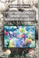 Математико-статистическая обработка данных медицинских исследований, Юнкеров В.И., 2002