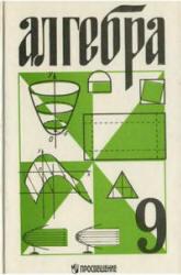 Алгебра, 9 класс, Виленкин Н.Я., Сурвилло Г.С., Симонов А.И., Кудрявцев А.И., 1996