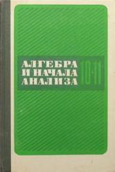 Обложка книги учебник колмогоров 10-11 класс