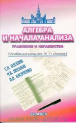Алгебра и начала анализа, Уравнения и неравенства, 10-11 класс, Олехник С.Н., Потапов М.К., Пасиченко П.И., 1998
