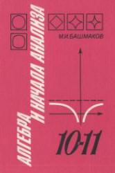 Алгебра и начала анализа, 10-11 класс, Башмаков М.И., 1992