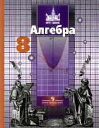 Алгебра, 8 класс, Учебник, Никольский С.М., Потапов М.К., Решетников Н.Н., 2006