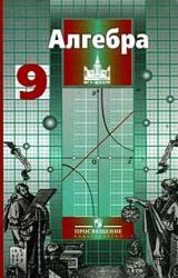 Алгебра, Учебник, 9 класс, Никольский С.М., Потапов М.К., Решетников Н.Н., 2006