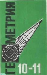 Геометрия, 10-11 класс, Атанасян Л.С., Бутузов В.Ф., Кадомцев С.Б., 1992