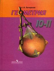Геометрия, 10-11 класс, Погорелов А.В., 2009