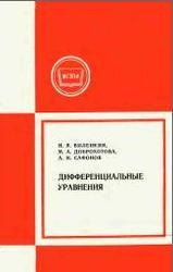 Дифференциальные уравнения, Виленкин Н.Я., Доброхотова М.А., Сафонов А.Н., 1984