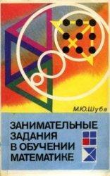 Занимательные задания в обучении математике, Шуба М.Ю., 1994