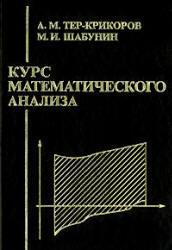 Курс математического анализа, Тер-Крикоров А.М., Шабунин М.И., 2001