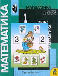 Математика, 1 класс, Часть 1, Моро М.И., Волкова С.И., Степанова С.В., 2006