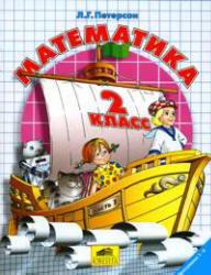 Математика, 2 класс, Часть 1, Петерсон Л.Г., 2008