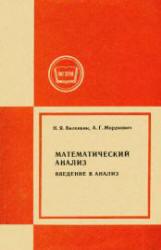 Математический анализ, Введение в анализ, Виленкин Н.Я., Мордкович А.Г., 1983