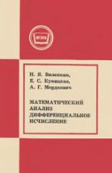 Математический анализ, Дифференциальное исчисление, Виленкин Н.Я., Куницкая Е.С., Мордкович А.Г., 1978