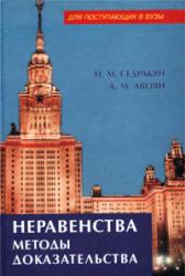 Неравенства, Методы доказательства, Седракян Н.М., Авоян А.М., 2002