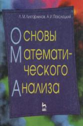 Основы математического анализа, Лихтарников Л.М., Поволоцкий А.И., 1997
