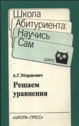 Решаем уравнения, Мордкович А.Г., 1995