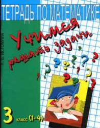 Учимся решать задачи, Тетрадь по математике, 3 класс, Истомина Н.Б., 2004