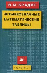 Четырехзначные математические таблицы, Брадис В.М., 1990