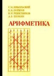 Арифметика, Никольский С.М., Потапов М.К., Решетников Н.Н., Шевкин А.В., 1988