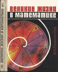 Великие жизни в математике, 8-11 класс, Кордемский Б.А., 1995