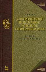 Дифференциальное и интегральное исчисления в примерах и задачах, Функции одной переменной, Марон И.А., 1970