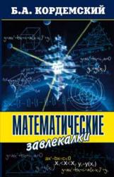 Математические завлекалки, Кордемский Б.А., 2005