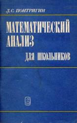 Математический анализ для школьников. Понтрягин Л.С., 1980