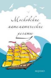 Московские математические регаты, Блинков А. Д., Горскал Е. С., Гуровиц В. М., 2007