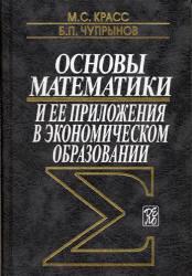 Основы математики и ее приложения в экономическом образовании, Красс М.С., Чупрынов Б.П., 2001