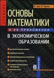 Основы математики и ее приложения в экономическом образовании, Красс М.С., Чупрынов Б.П., 2003