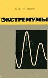 Экстремумы, Нагибин Ф.Ф., 1966