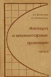 Алгебра и элементарные функции, 10 класс, Часть 2, Кочетков Е.С., Кочеткова Е.С., 1967