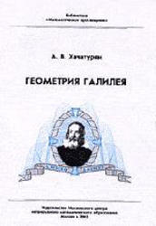 Геометрия Галилея, Хачатурян А.В., 2005