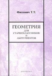 Геометрия для старшеклассников и абитуриентов, Фискович Т.Т., 2000