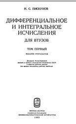 Дифференциальное и интегральное исчисления для ВТУЗов, Том 1, Пискунов Н.С., 1985